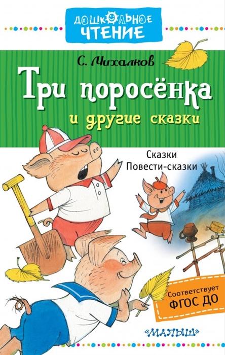 купить Михалков С. Три поросенка и другие сказки ФГОС ДО недорого