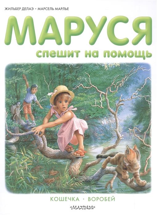 Делаэ Ж., Марлье М. Маруся спешит на помощь Кошечка Воробей марлье м делаэ ж маруся маленькая принцесса