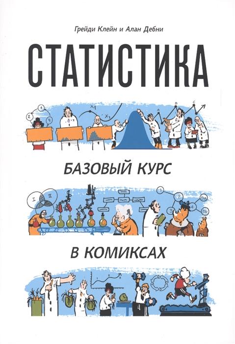 Статистика Базовый курс в комиксах