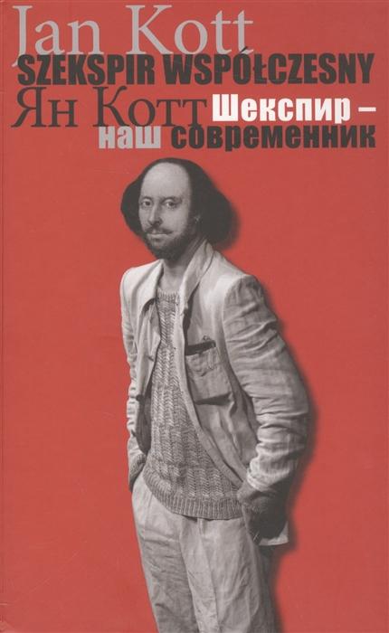 Котт Я. Шекспир - наш современник наш современник 2018 6
