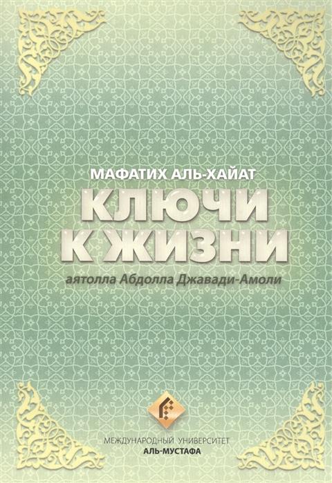 Джавади-Амоли А. Ключи к жизни Мафатих Аль-Хайат афинагор ключи к жизни