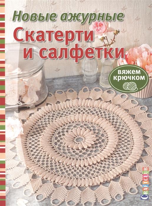 Зуевская Е. (ред.) Новые ажурные скатерти и салфетки Вяжем крючком