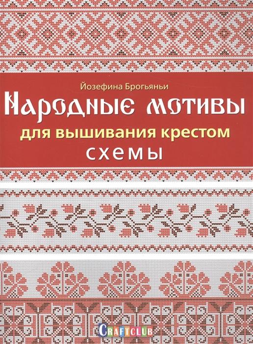Брогьяньи Й. Народные мотивы для вышивания крестом набор для вышивания крестом к морю 19 x 25 см