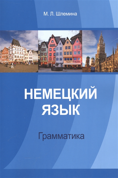 Шлемина М. Немецкий язык Грамматика