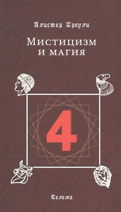 цены Кроули А. Мистицизм и магия