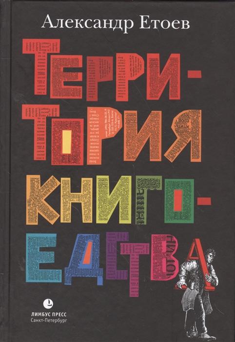 Етоев А. Территория книгоедства