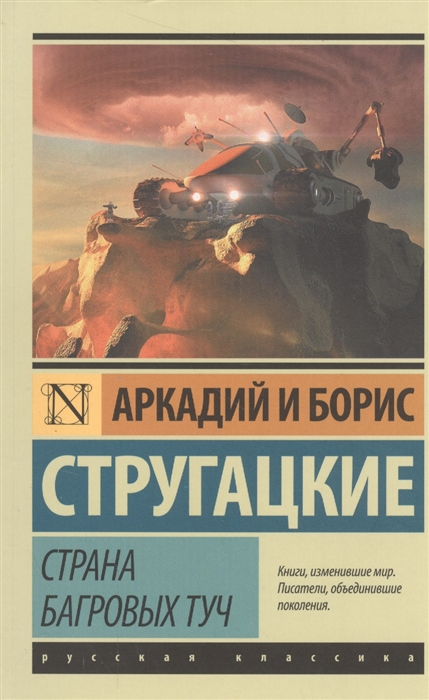 Стругацкий Б., Стругацкий А. Страна багровых туч страна багровых туч