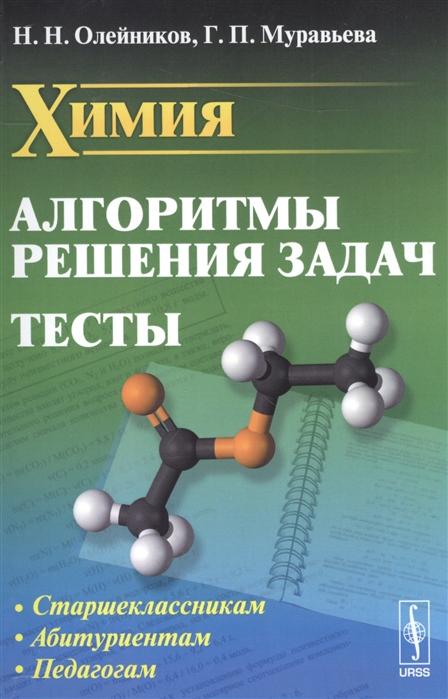 цены Олейников Н., Муравьева Г. Химия Алгоритмы решения задач Тесты