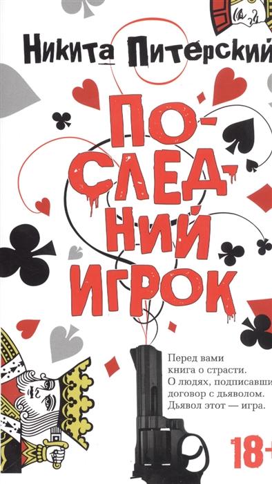 Питерский Н. Последний Игрок