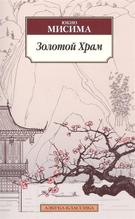 Мисима Ю. Золотой Храм