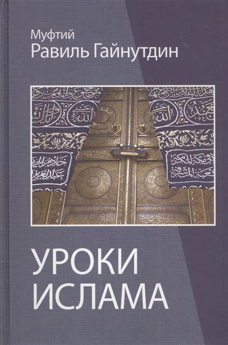 Гайнутдин Р. Уроки ислама Пособие для преподавателей религиозных учебных заведений