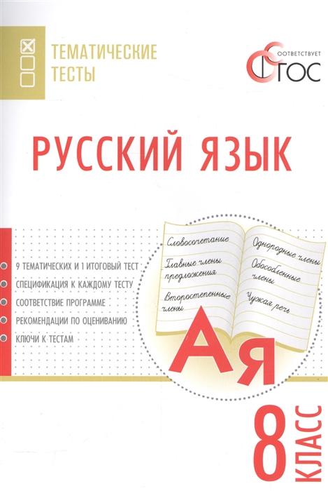 Егорова Н. (сост.) Русский язык Тематические тесты 8 класс егорова н в русский язык 9 класс 3 е изд перераб