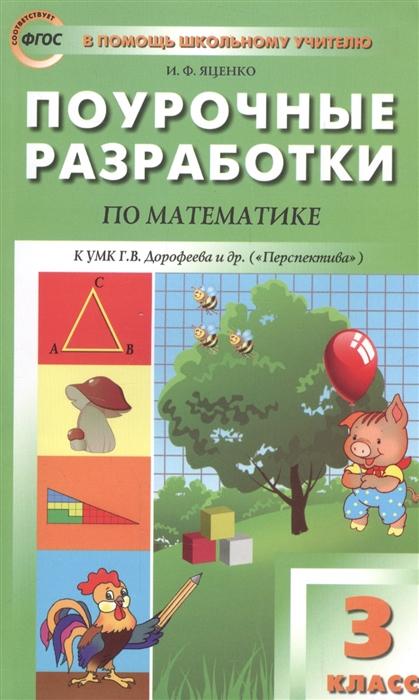 Яценко И. Поурочные разработки по математике 3 класс попова людмила павловна поурочные разработки по математике 5 класс