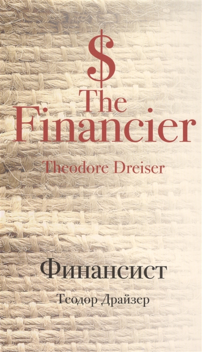 Драйзер Т. Финансист The Financier t dreiser the financier финансист роман