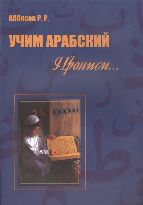 Аббясов Р. Учим арабский Прописи аббясов р ред краткое жизнеописание пророка мухаммада