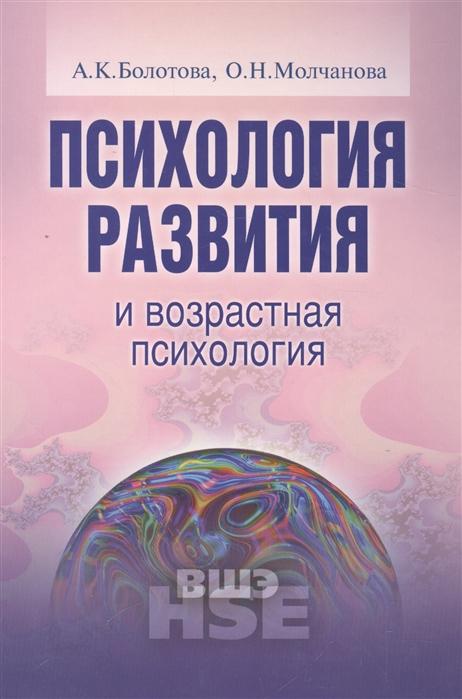 Болотова А., Молчанова О. Психология развития и возрастная психология Учебное пособие