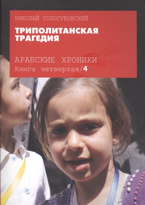 Арабские хроники Книга четвертая Триполитанская трагедия DVD