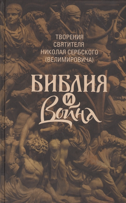 Сербский Н. Библия и война сербский пейзаж