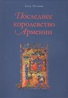 Последнее королевство Армении. XII-XIV века