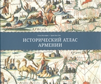 Исторический атлас Армении. Ближний Восток и Южный кавказ с VIII века до Р.Х. до XXI века