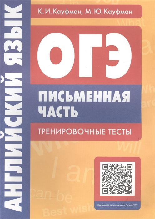 Кауфман М., Кауфман К. ОГЭ Английский язык Письменная часть Тренировочные тесты