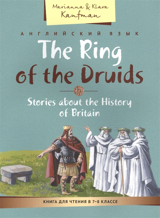 Кауфман М., Кауфман К. Английский язык The Ring of the Druids Stories about the History of Britain Книга для чтения в 7-8 классе