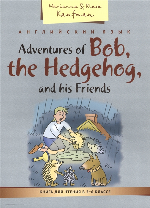 Кауфман М., Кауфман К. Английский язык Adventures of Bob the Hedgehog and his Friends Книга для чтения в 5-6 классе