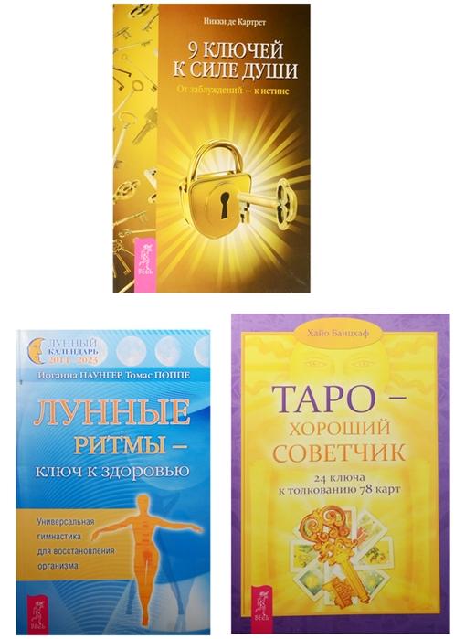 9 ключей к силе души Таро - хороший советчик Лунные ритмы - ключ к здоровью комплект из 3 книг