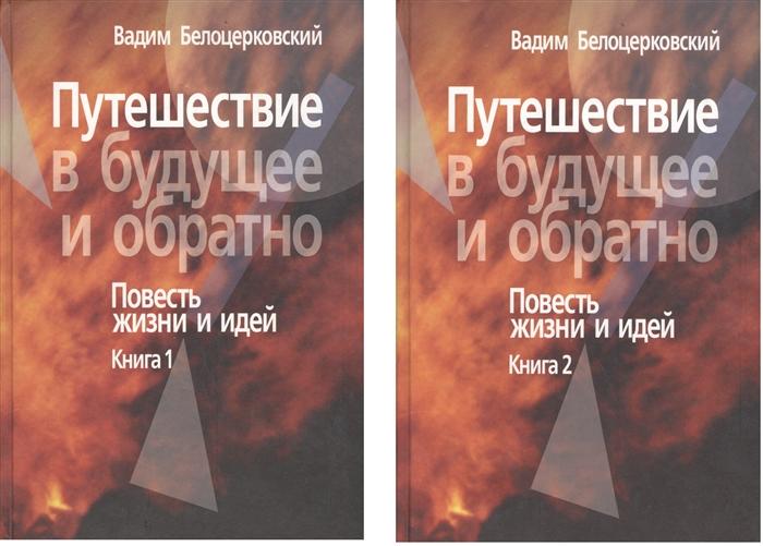Белоцерковский В. Путешествие в будущее и обратно Повесть жизни и идей В двух книгах комплект из 2 книг