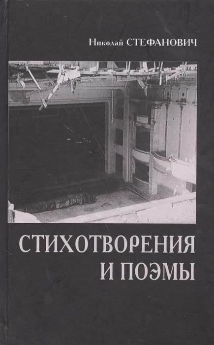 цена на Стефанович Н. Николай Стефанович Стихотворения и поэмы