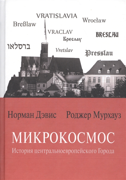Микрокосмос История центральноевропейского Города