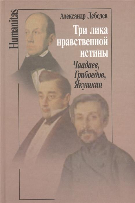 Три лика нравственной истины Чаадаев Грибоедов Якушкин