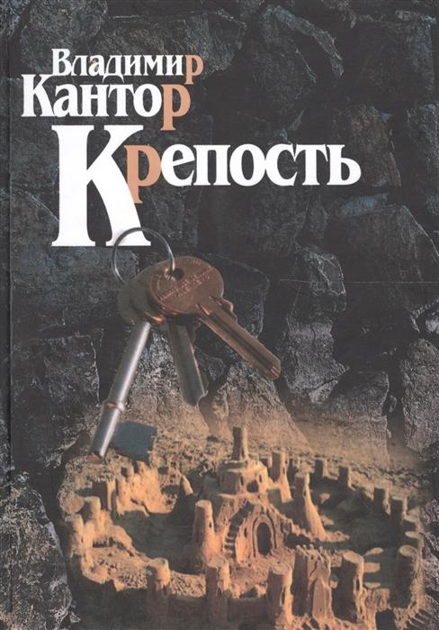 цена на Кантор В. Крепость