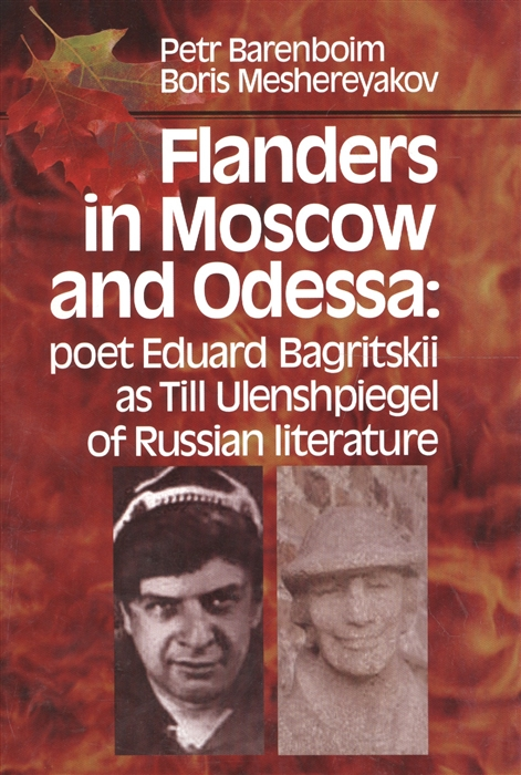 Flanders in Moscow and Odessa poet Eduard Bagritskii as Till Ulenshpiegel of Russian literature