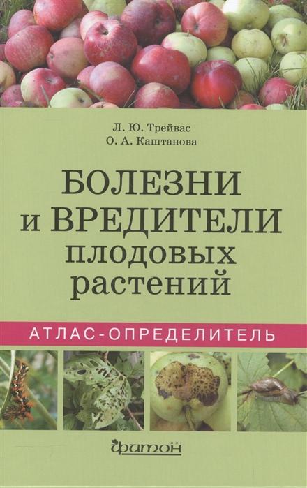 Болезни и вредители плодовых растений Атлас-определитель