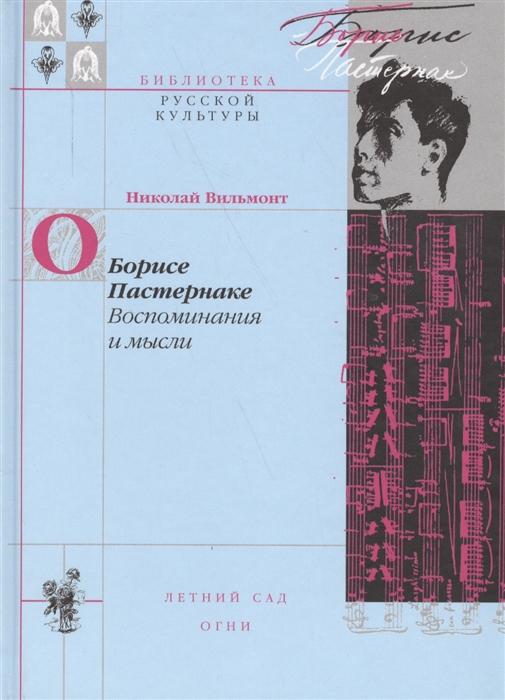 О Борисе Пастернаке Воспоминания и мысли