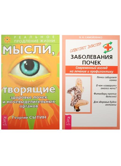 Мысли творящие здоровье почек и мочевыделительных органов Заболевания почек комплект из 2 книг