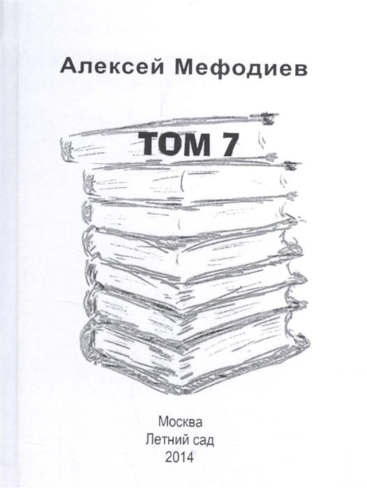 Мефодиев А. Алексей Мефодиев Том 7 Сборник рассказов
