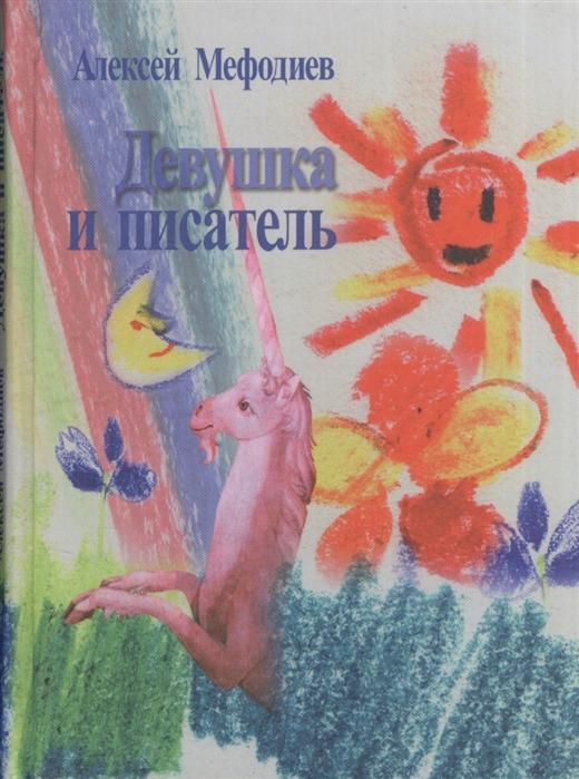 Мефодиев А. Девушка и писатель алексей мефодиев секретарша сборник