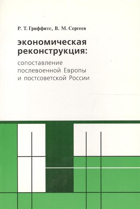 Экономическая реконструкция сопоставление послевоенной Европы и постсоветской России