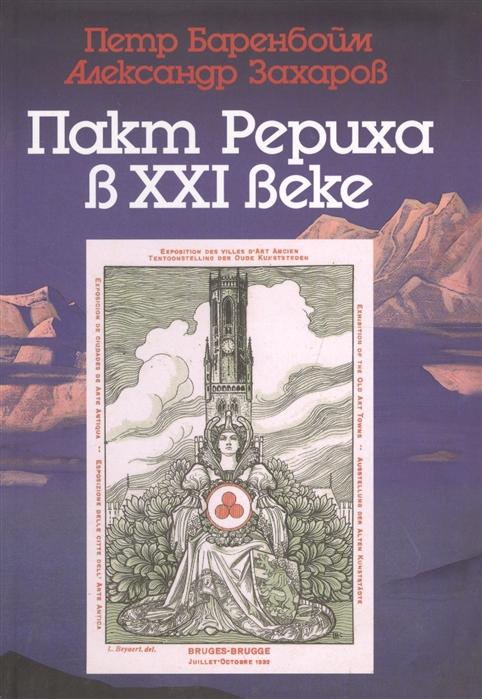 Пакт Рериха в XXI веке К семидесятипятилетию подписания