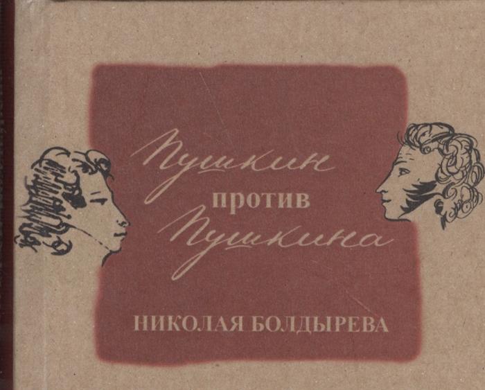 Фото - Болдырев Н. Пушкин против Пушкина анатолий капитонович болдырев