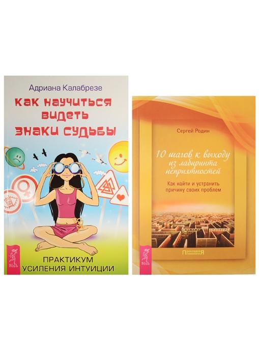 Калабрезе А., Родин С. Как научиться видеть знаки судьбы 10 шагов к выходу из лабиринта комплект из 2 книг