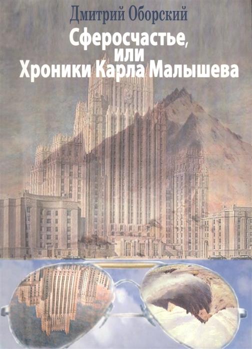 Оборский Д. Сферосчастье или Хроники Карла Малышева
