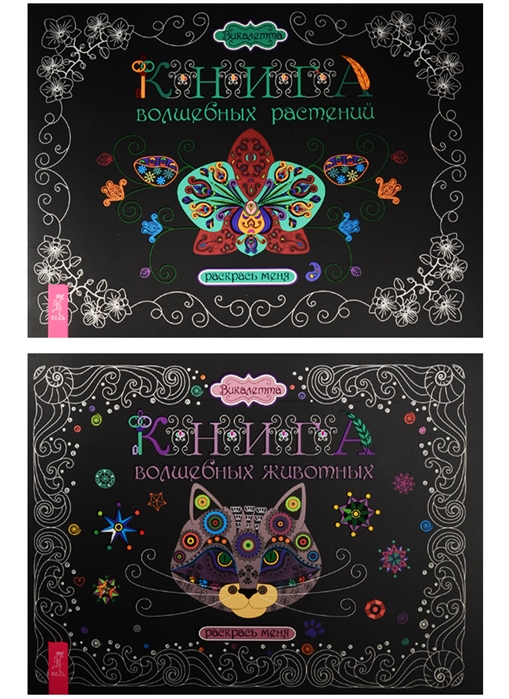 все цены на Книга волшебных животных Книга волшебных растений комплект из 2 книг