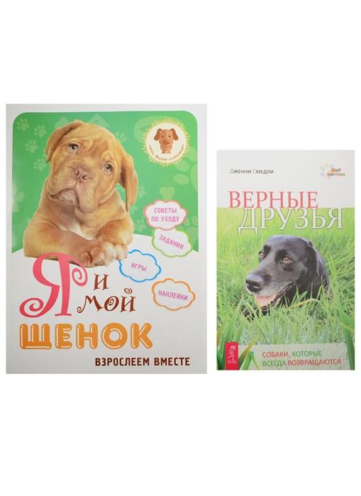 Я и мой щенок Верные друзья комплект из 2 книг