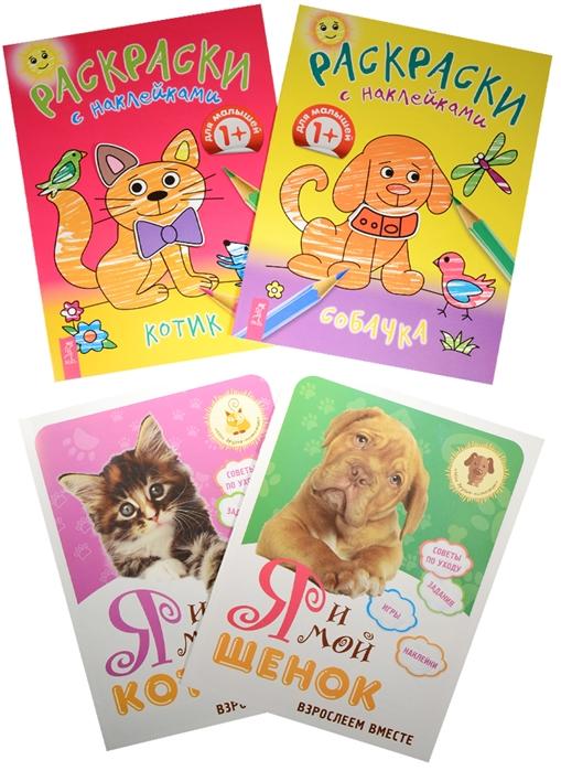 Купить Раскраски с наклейками Я и мой котенок щенок Котик Собачка комплект из 3 книг, Весь СПб