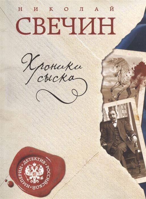Свечин Н. Хроники сыска