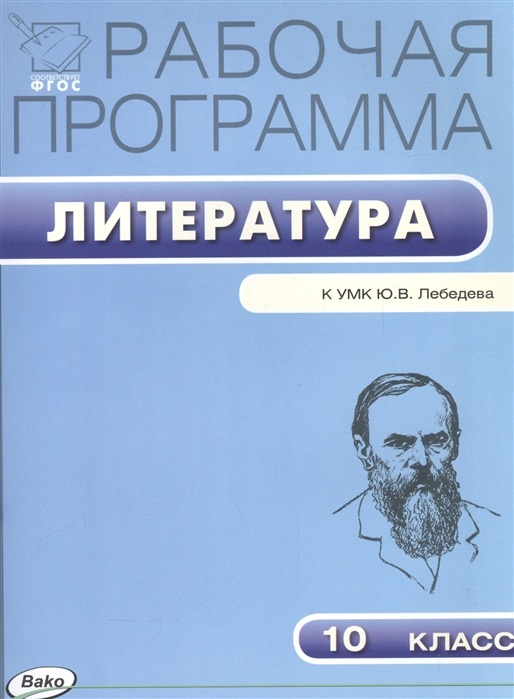 Миронова Н. (сост.) Рабочая программа по литературе 10 класс К УМК Ю В Лебедева цена и фото