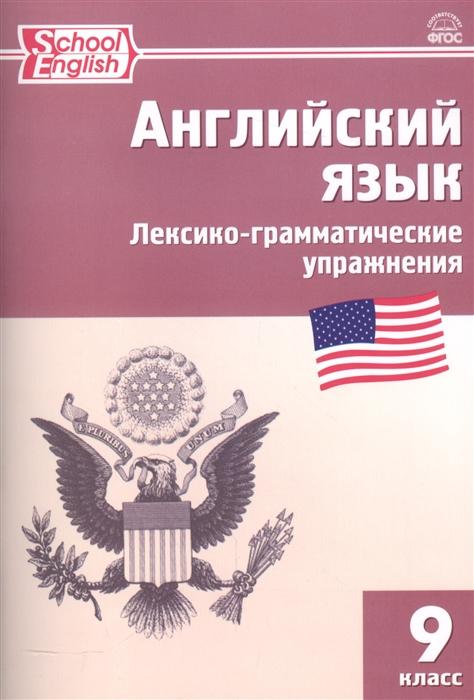 Молчанова М. (сост.) Английский язык Лексико-грамматические упражнения 9 класс